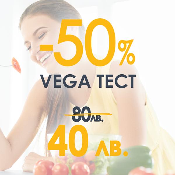 """Промоция за месец Април """"Vega test"""""""