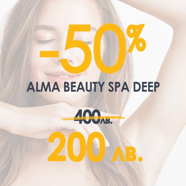 """Промоция за месец Декември """"Alma Beauty SPA Deep"""""""