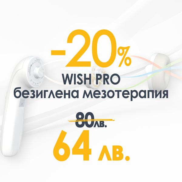 """Промоция за месец Март """"Wish Pro"""" с  20% отстъпка"""
